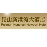 Kunshan Newport Hotel