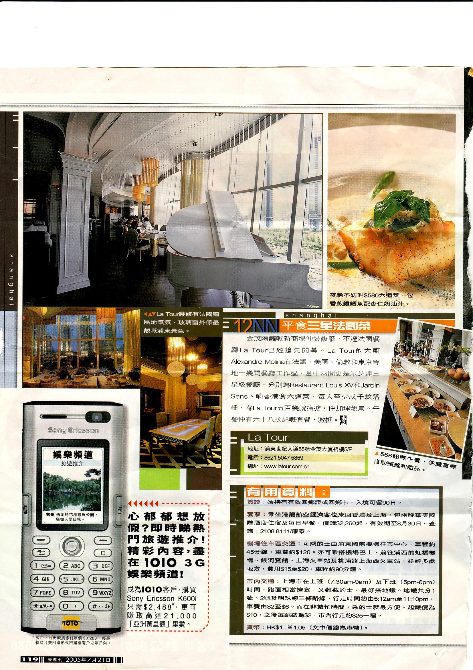LaTour HK Magazine.jpg